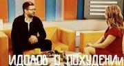 Полюбить себя и похудеть, видео с Евгением Владимировичем